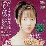 ヴィーナス誕生・ゆりこ [DVD]