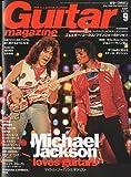 Guitar magazine (ギター・マガジン) 2009年 09月号 [雑誌]