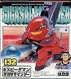 スーパービーダマン 132 EXビーダマン ギガサラマンダー