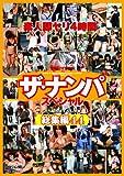 ザ・ナンパスペシャル総集編 (44) [DVD]