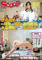 研究成果を証明するために、自ら開発した媚薬で連続絶頂、大量噴射してしまう知的な理系女子たち!! / SCOOP(スクープ) [DVD]