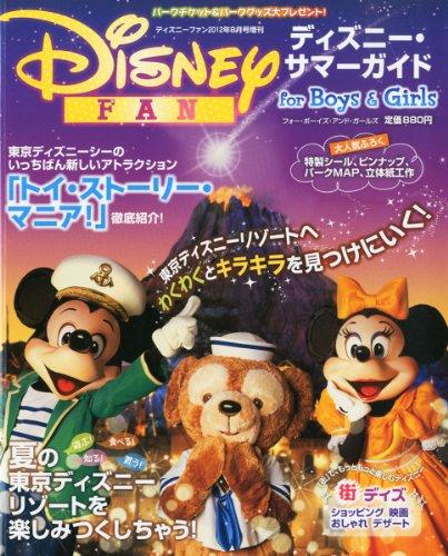 Disney FAN (ディズニーファン) 増刊 ディズニー・サマーガイド 2012年 08月号 [雑誌]