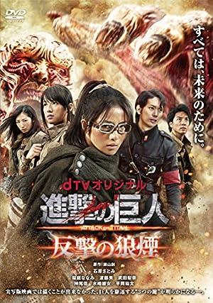 dTVオリジナル「進撃の巨人 ATTACK ON TITAN 反撃の狼煙」 [DVD]