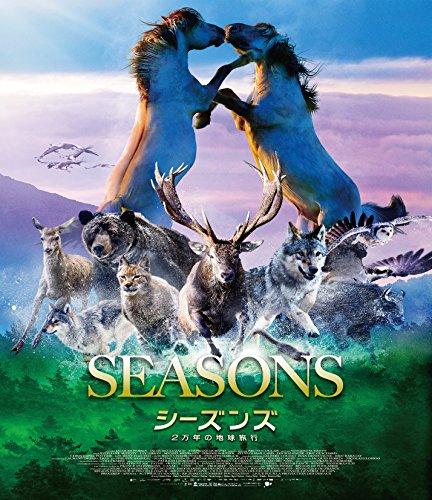 シーズンズ 2万年の地球旅行 スタンダード・エディション [Blu-ray]