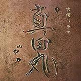 NHK大河ドラマ「真田丸」オリジナル・サウンドトラック 音楽:服部?之
