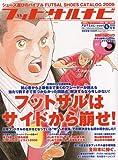 フットサルナビ 2009年 05月号 [雑誌]
