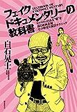 """フェイクドキュメンタリーの教科書: リアリティのある""""嘘""""を描く映画表現 その歴史と撮影テクニック"""