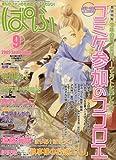 ぱふ 2009年 09月号