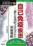 実験医学増刊 Vol.33 No.12 自己免疫疾患―新たな発症メカニズムと治療戦略〜PD-1、Treg、腸内細菌などが制御する自己寛容システムとその破綻の全貌