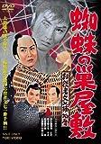 お役者文七捕物暦 蜘蛛の巣屋敷[DVD]