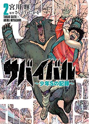 サバイバル~少年Sの記録~ 2 (SPコミックス)