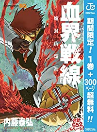 血界戦線 1巻+300頁超!【期間限定無料】 (ジャンプコミックスDIGITAL)