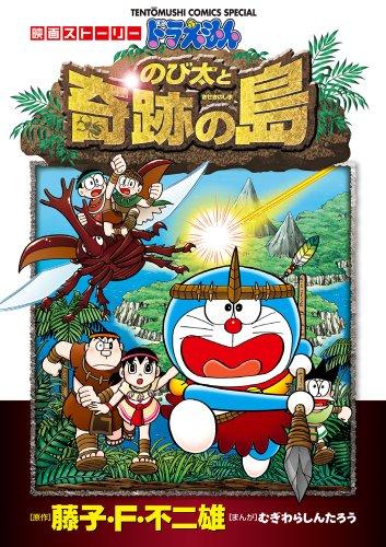 ドラえもん 映画ストーリー のび太と奇跡の島 (てんとう虫コミックススペシャル)