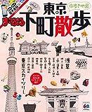 まっぷる 東京下町散歩 (国内|観光・旅行ガイドブック/ガイド)