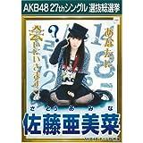 AKB48 2012総選挙 A3ラミネートポスター【佐藤亜美菜】