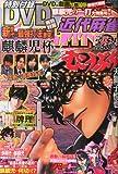 近代麻雀 2013年 5/15号 [雑誌]