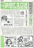 戦後新聞広告図鑑: 戦後が見える、昭和が見える
