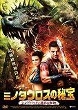 ミノタウロスの秘宝 シンドバッドと迷宮の獣神 [DVD]