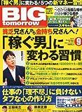 BIG tomorrow (ビッグ・トゥモロウ) 2012年 09月号 [雑誌]
