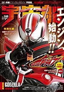 宇宙船vol.146 (ホビージャパンMOOK 605)