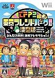 「東京フレンドパークII 決定版 ~みんなで挑戦! 体感アトラクション~」の画像