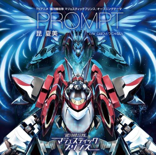 アニメ 「銀河機攻隊 マジェスティックプリンス」 第2期オープニングテーマ 『PROMPT』
