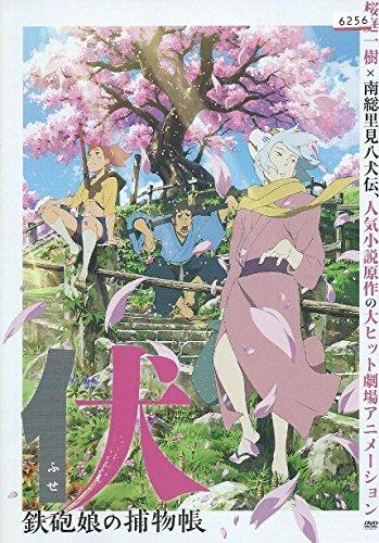 伏 鉄砲娘の捕物帳 [DVD] [レンタル版]