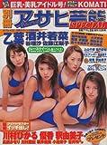 別冊アサヒ芸能スペシャル 2000年10月号増刊