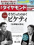 週刊ダイヤモンド 2015年2/14号 [雑誌]