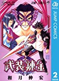 武装錬金 2 (ジャンプコミックスDIGITAL)