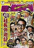東宝 昭和の爆笑喜劇DVDマガジン 2014年 8/12号 [分冊百科]