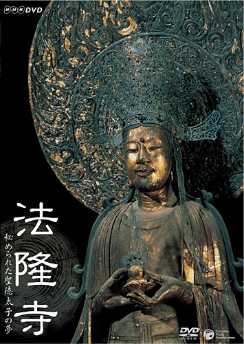 NHK-DVD 法隆寺~秘められた聖徳太子の夢