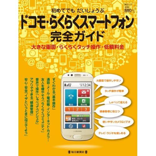 ドコモ・らくらくスマートフォン 完全ガイド (毎日ムック)