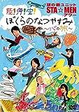 謎の新ユニットSTA☆MENアワー陸!海!空! ぼくらのなつやすみ ~心の旅~ [DVD]
