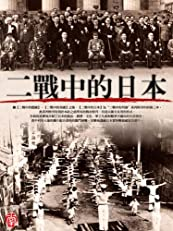 ZBT Der Sturm Series:Japan In World War II(Chinese Edition)
