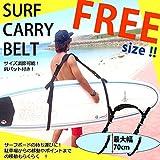 ∴ サーフボード キャリー キャリアー ベルト/ ショートからロングボードまで サーフィン グッズ/ 移動らくらく キャリーケース ニットケース ハードケース/ レトロ ファン SURF-BELT-B
