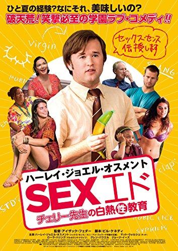 SEXエド チェリー先生の白熱性教育 [DVD]