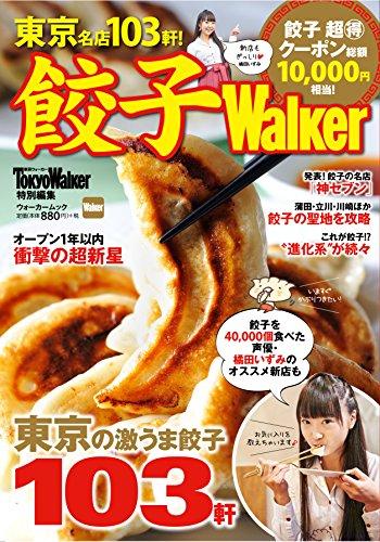 ��Walker (������������å�)