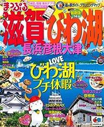 まっぷる滋賀・びわ湖 長浜・彦根・大津'14 (マップルマガジン)