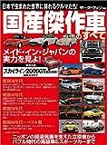 ニューモデル速報 歴代シリーズ 国産傑作車のすべて