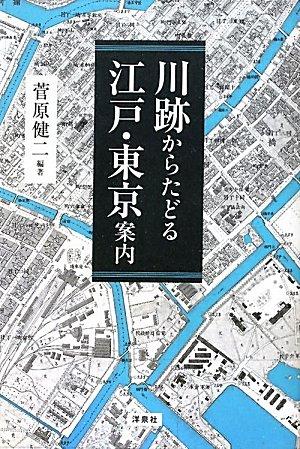 川跡からたどる江戸・東京案内