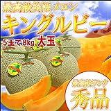 北海道 キングルビーメロン 大玉5玉 8kg 最高ランク秀品