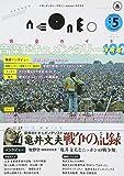 neoneo #05(2015 SUMMER―ドキュメンタリーマガジン 完全ガイド音楽ドキュメンタリー100 洋楽篇
