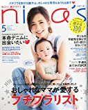 nina's(ニナーズ) 2015年 05 月号 [雑誌]