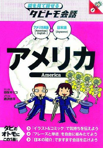 United States (タビトモ conversations)