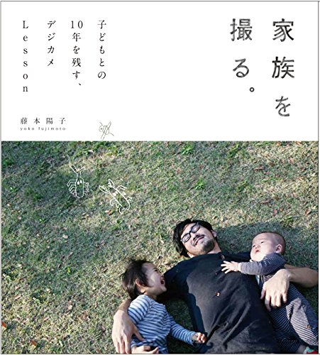 家族を撮る。子どもとの10年を残す、デジカメLesson (momo book)