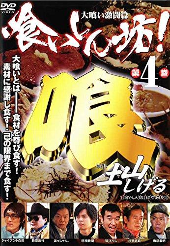 喰いしん坊! 4 大喰い激闘篇
