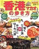 香港・マカオの歩き方 2010ー11 (地球の歩き方ムック 海外 4)