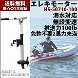 HAIGE エレキモーター ハンドコン 100ポンド 省エネの無段変速モデル HS-50710-100
