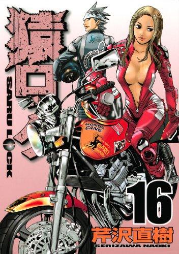 猿ロック(16) (ヤングマガジンコミックス)